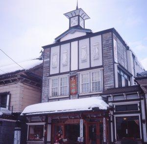 北海道小樽不老館